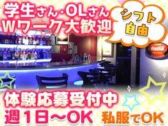 新宿ガールズバーバイト エグゼ2