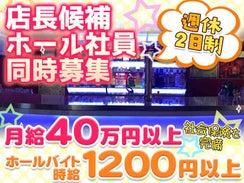 新宿ガールズバーバイト エグゼ3